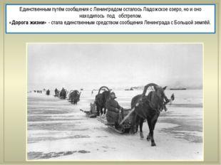 Единственным путём сообщения с Ленинградом осталось Ладожское озеро, но и оно