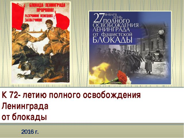 К 72- летию полного освобождения Ленинграда от блокады 2016 г.