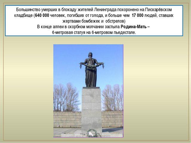 Большинство умерших в блокаду жителей Ленинграда похоронено на Пискарёвском к...