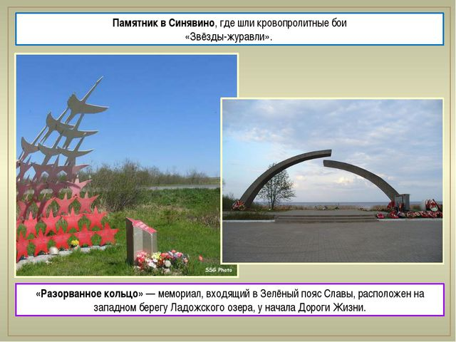 Памятник в Синявино, где шли кровопролитные бои «Звёзды-журавли». «Разорванн...