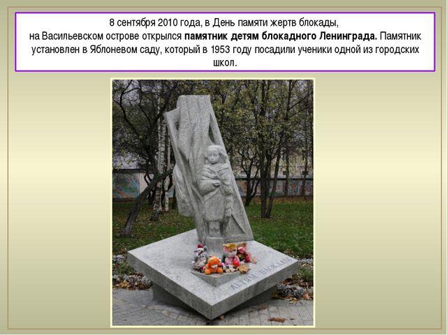 8 сентября 2010 года, в День памяти жертв блокады, на Васильевском острове от...