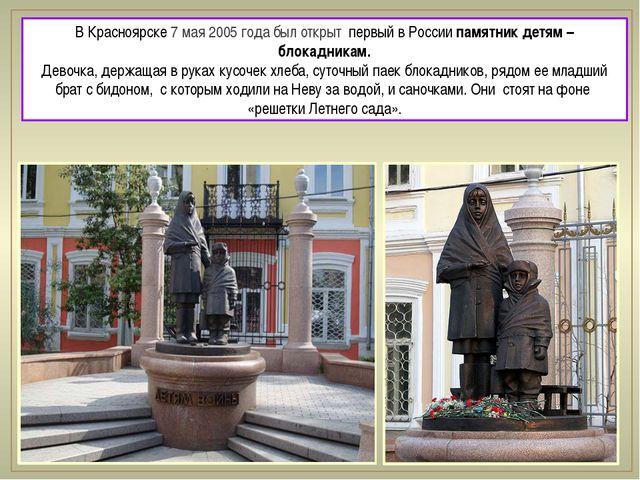 В Красноярске 7 мая 2005 года был открыт первый в России памятник детям – бло...
