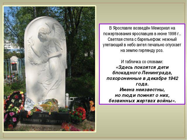 В Ярославле возведён Мемориал на пожертвования ярославцев в июне 1998 г.. Све...