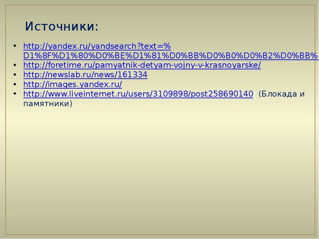 http://yandex.ru/yandsearch?text=%D1%8F%D1%80%D0%BE%D1%81%D0%BB%D0%B0%D0%B2%D...