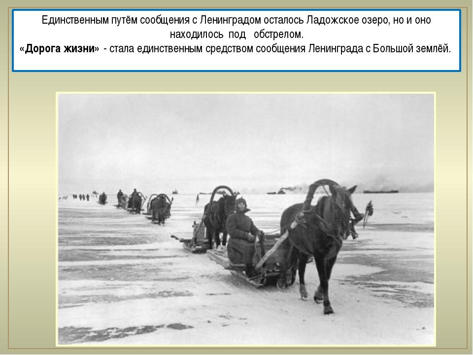 Единственным путём сообщения с Ленинградом осталось Ладожское озеро, но и оно...