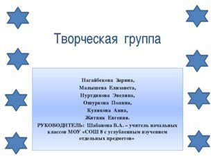 Творческая группа Нагайбекова Зарина, Малышева Елизавета, Нуртдинова Эвелина,