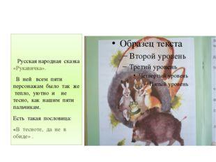 Русская народная сказка «Рукавичка». В ней всем пяти персонажам было так же