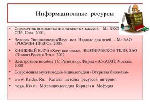 Информационные ресурсы Справочник школьника для начальных классов. –М.; ЭКСМО