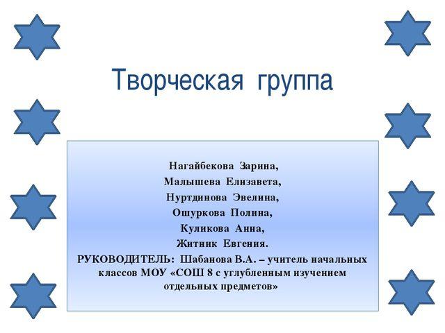 Творческая группа Нагайбекова Зарина, Малышева Елизавета, Нуртдинова Эвелина,...