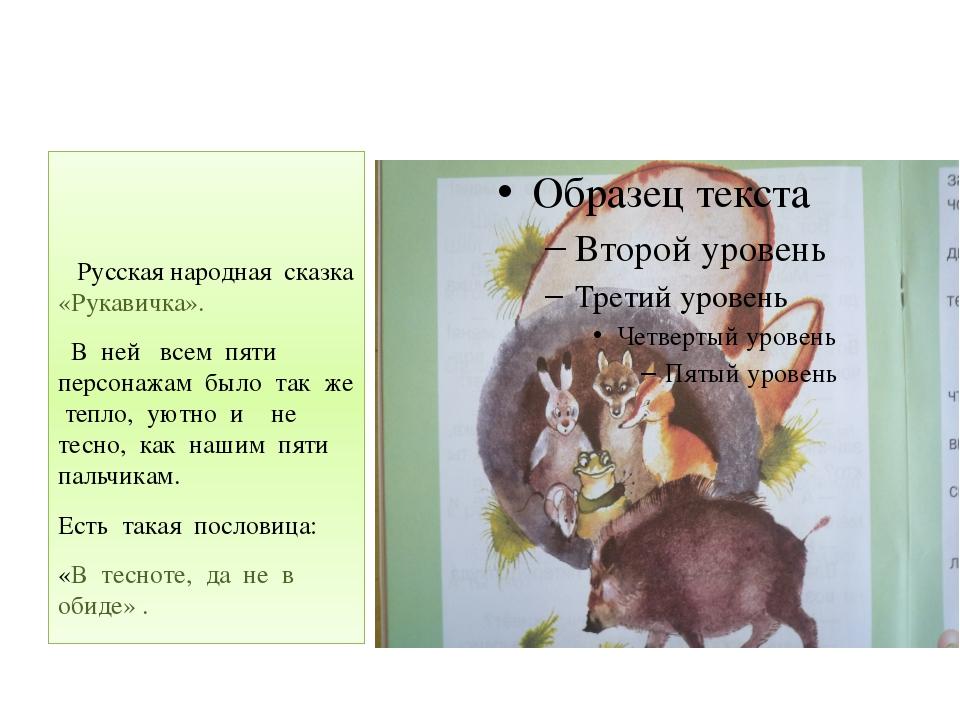 Русская народная сказка «Рукавичка». В ней всем пяти персонажам было так же...