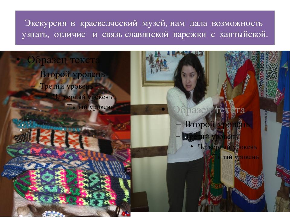 Экскурсия в краеведческий музей, нам дала возможность узнать, отличие и связь...