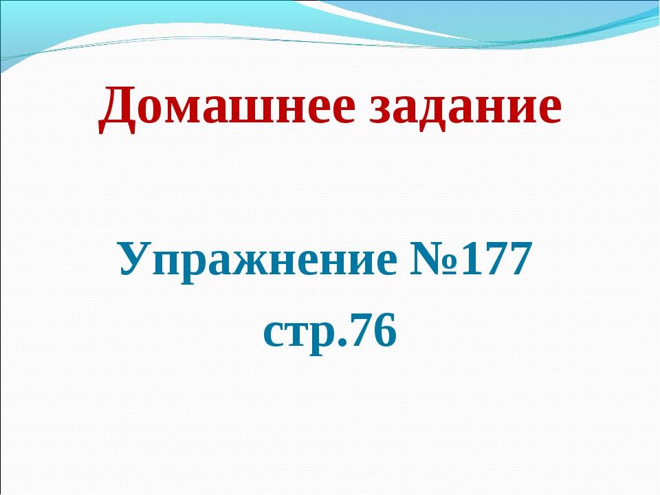 Домашнее задание Упражнение №177 стр.76