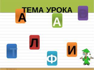 ТЕМА УРОКА А Л Ф А В И Т