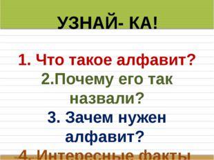 1. Что такое алфавит? 2.Почему его так назвали? 3. Зачем нужен алфавит? 4. И