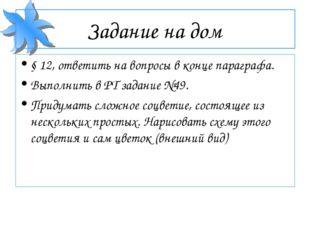 Задание на дом § 12, ответить на вопросы в конце параграфа. Выполнить в РТ за