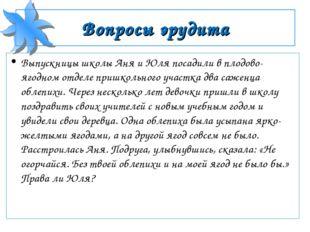 Вопросы эрудита Выпускницы школы Аня и Юля посадили в плодово-ягодном отделе