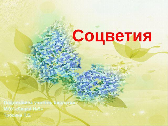Соцветия Подготовила учитель биологии МОУ «Лицей №5» Трохина Т.Е.
