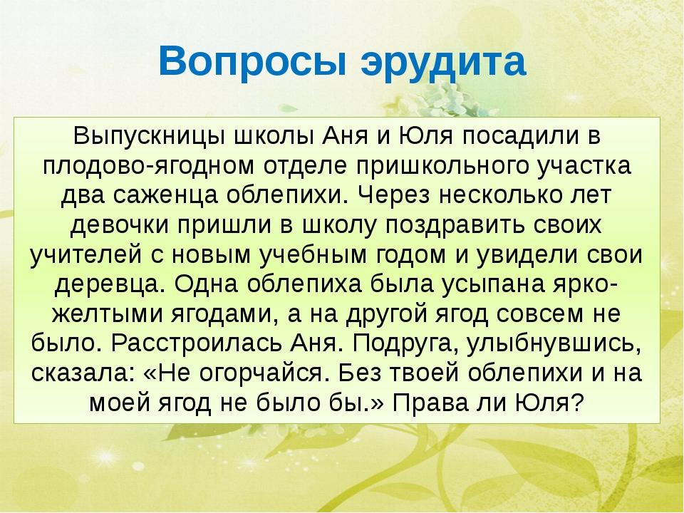 Вопросы эрудита Выпускницы школы Аня и Юля посадили в плодово-ягодном отделе...