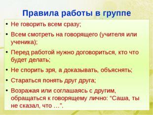 Правила работы в группе Не говорить всем сразу; Всем смотреть на говорящего (
