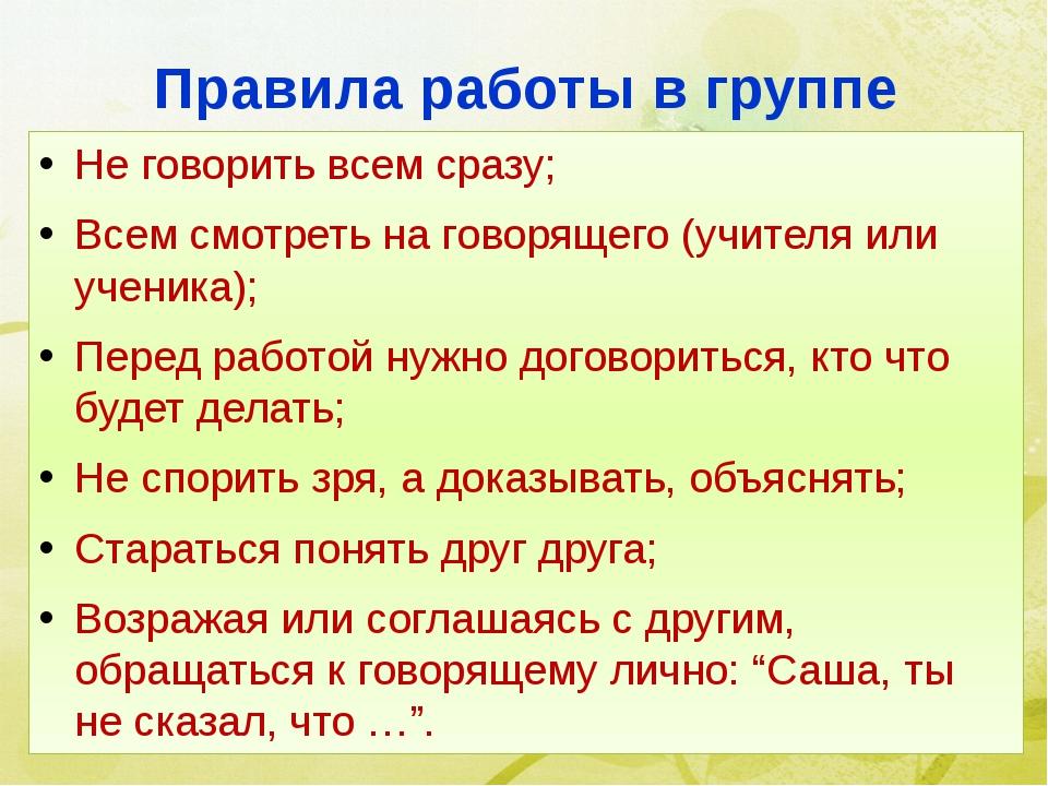Правила работы в группе Не говорить всем сразу; Всем смотреть на говорящего (...
