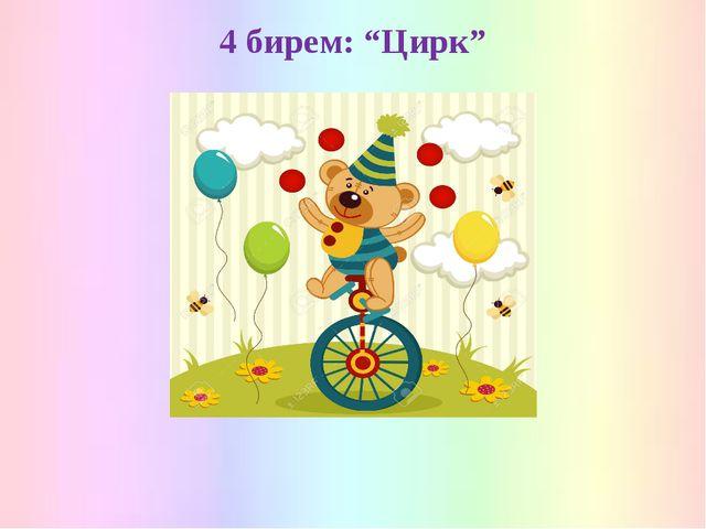 "4 бирем: ""Цирк"""