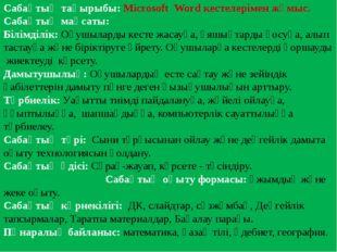 Сабақтың тақырыбы: Microsoft Word кестелерімен жұмыс. Сабақтың мақсаты: Білім