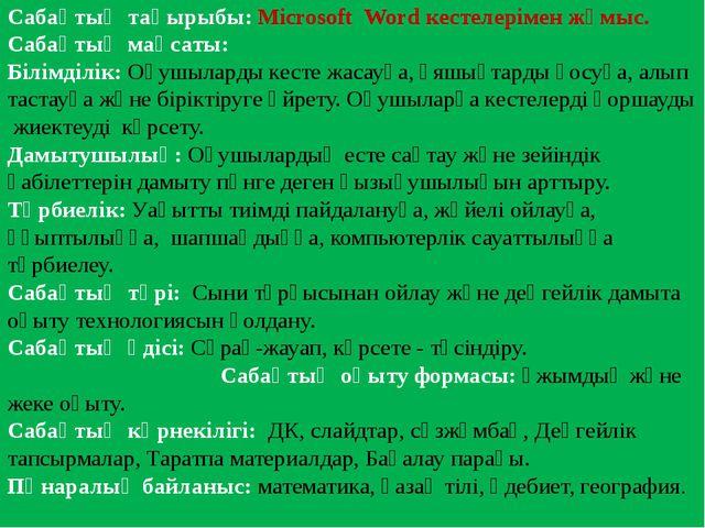 Сабақтың тақырыбы: Microsoft Word кестелерімен жұмыс. Сабақтың мақсаты: Білім...
