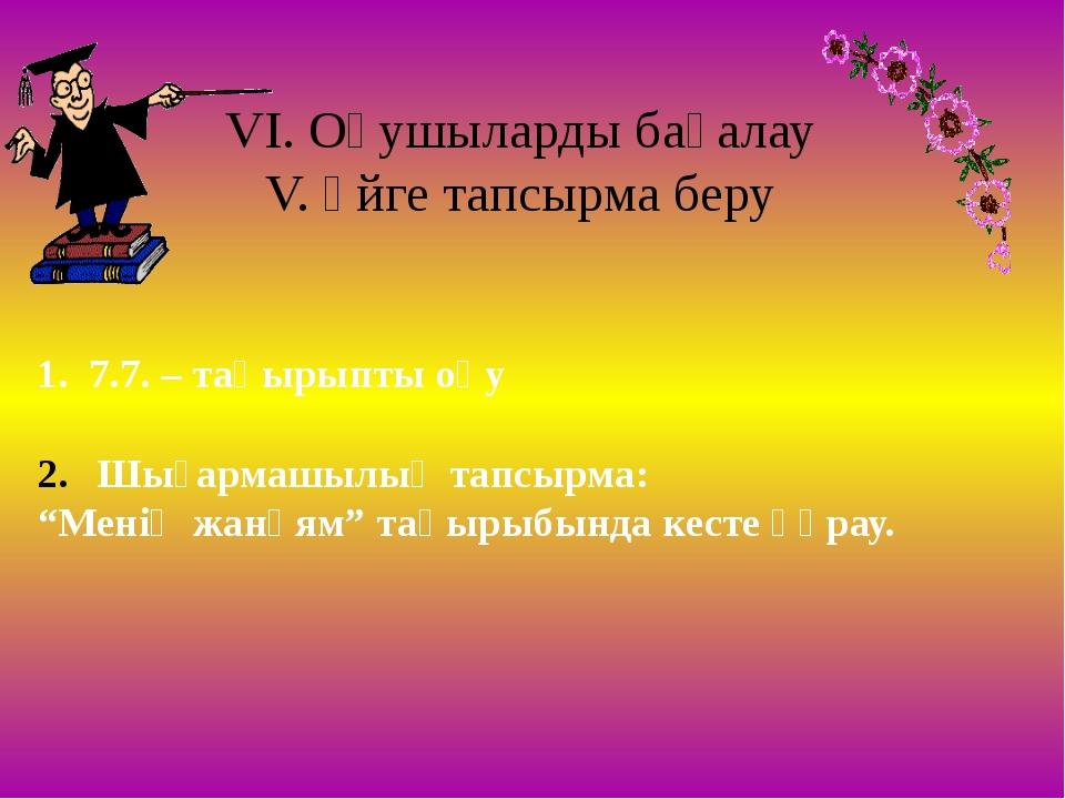 VI. Оқушыларды бағалау V. Үйге тапсырма беру 1. 7.7. – тақырыпты оқу Шығармаш...