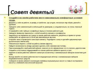 Совет девятый Создайте на своём рабочем месте максимально комфортные условия