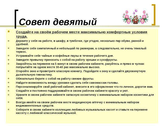 Совет девятый Создайте на своём рабочем месте максимально комфортные условия...