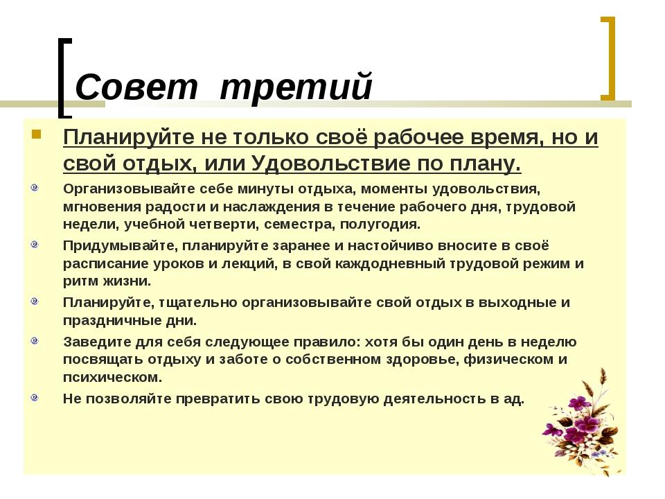 Совет третий Планируйте не только своё рабочее время, но и свой отдых, или Уд...