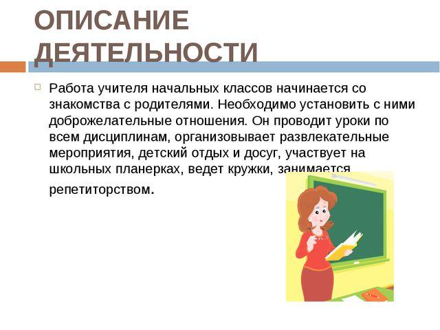 ОПИСАНИЕ ДЕЯТЕЛЬНОСТИ Работа учителя начальных классов начинается со знакомст...