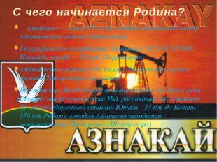 Азнакаево — город в России, административный центр Азнакаевского района Тата