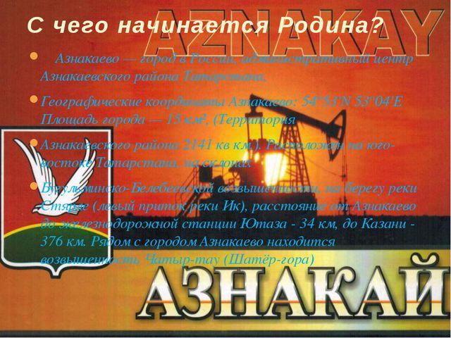 Азнакаево — город в России, административный центр Азнакаевского района Тата...