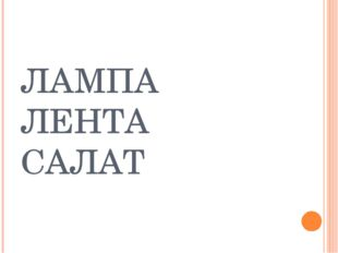 ЛАМПА ЛЕНТА САЛАТ