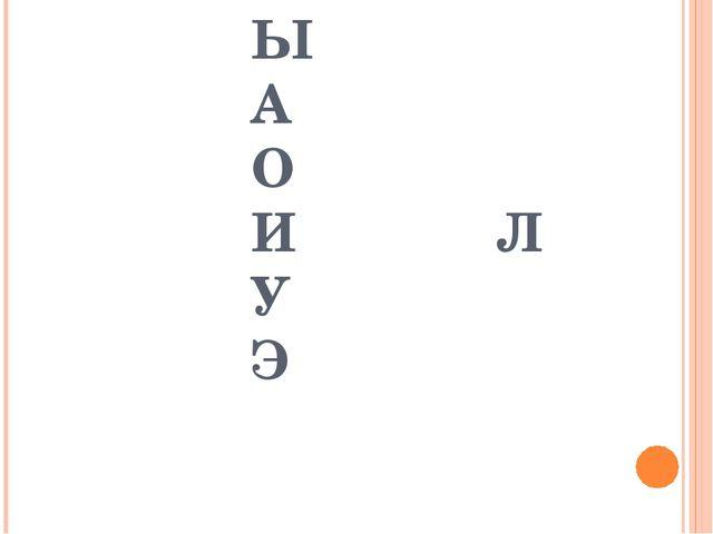 Ы А О И Л У Э
