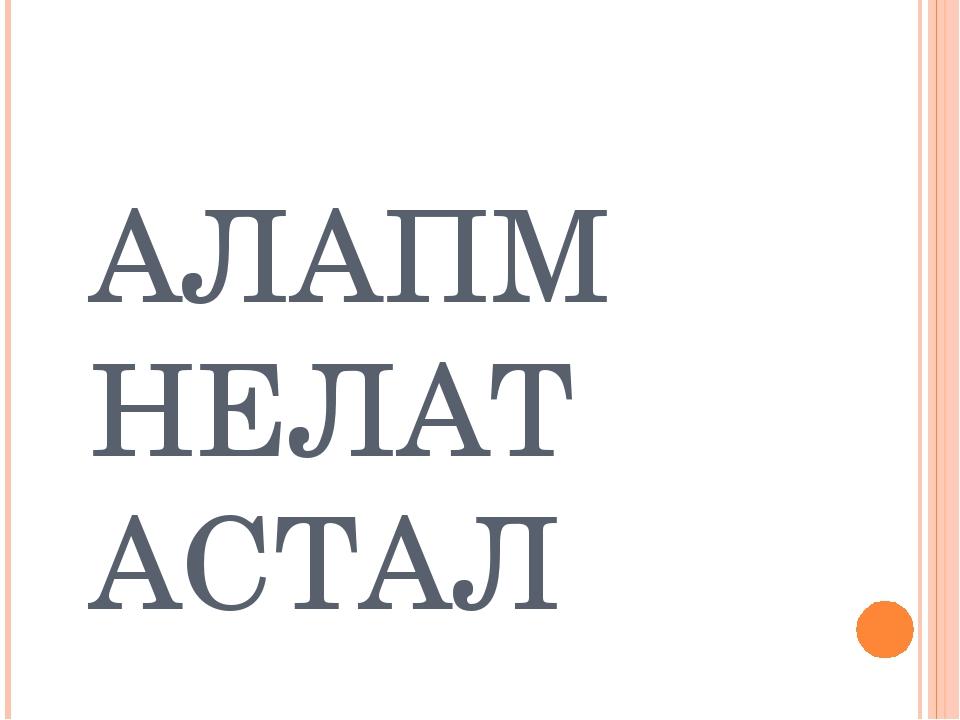 АЛАПМ НЕЛАТ АСТАЛ