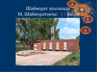 Шайморат ауылында М. Шайморатовтың һәйкәле