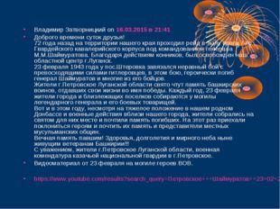 Владимир Затворницкий on16.03.2015 в 21:41 Доброго времени суток друзья! 72
