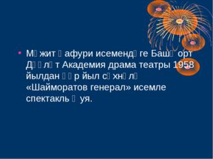 Мәжит Ғафури исемендәге Башҡорт Дәүләт Академия драма театры 1958 йылдан һәр