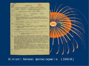 Бүләкләү битенең фотокүсермәһе ( 1943 й.)