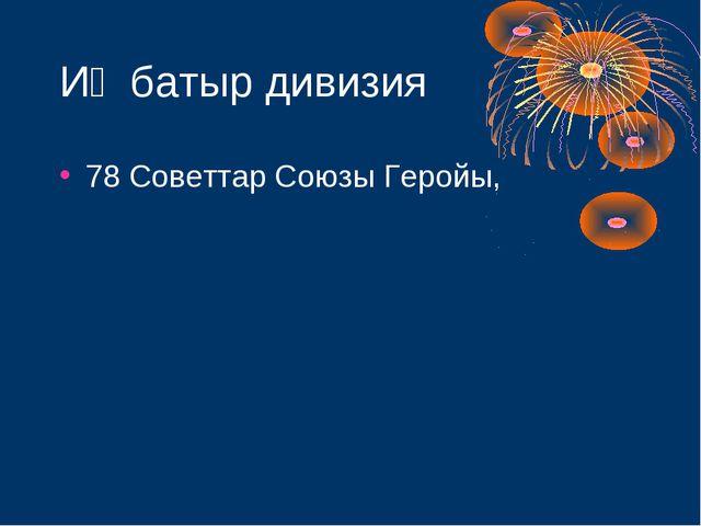 Иң батыр дивизия 78 Советтар Союзы Геройы,