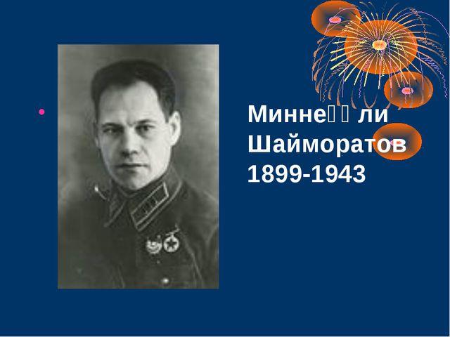 Миннеғәли Шайморатов 1899-1943
