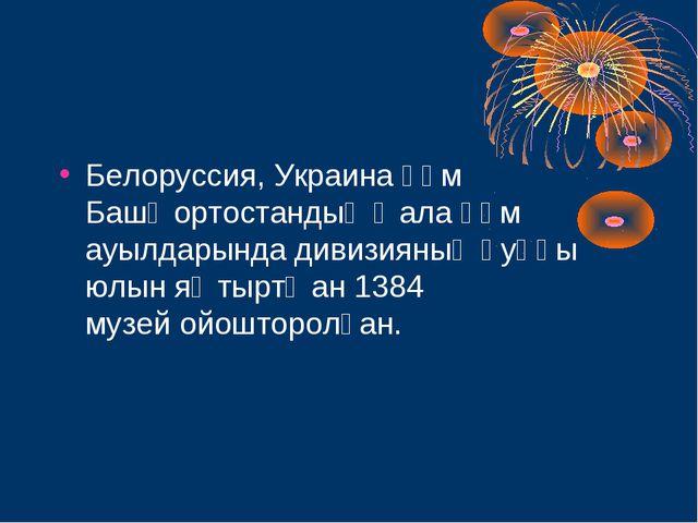 Белоруссия, Украина һәм Башҡортостандың ҡала һәм ауылдарында дивизияның һуңғы...