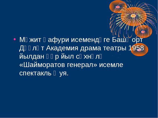 Мәжит Ғафури исемендәге Башҡорт Дәүләт Академия драма театры 1958 йылдан һәр...