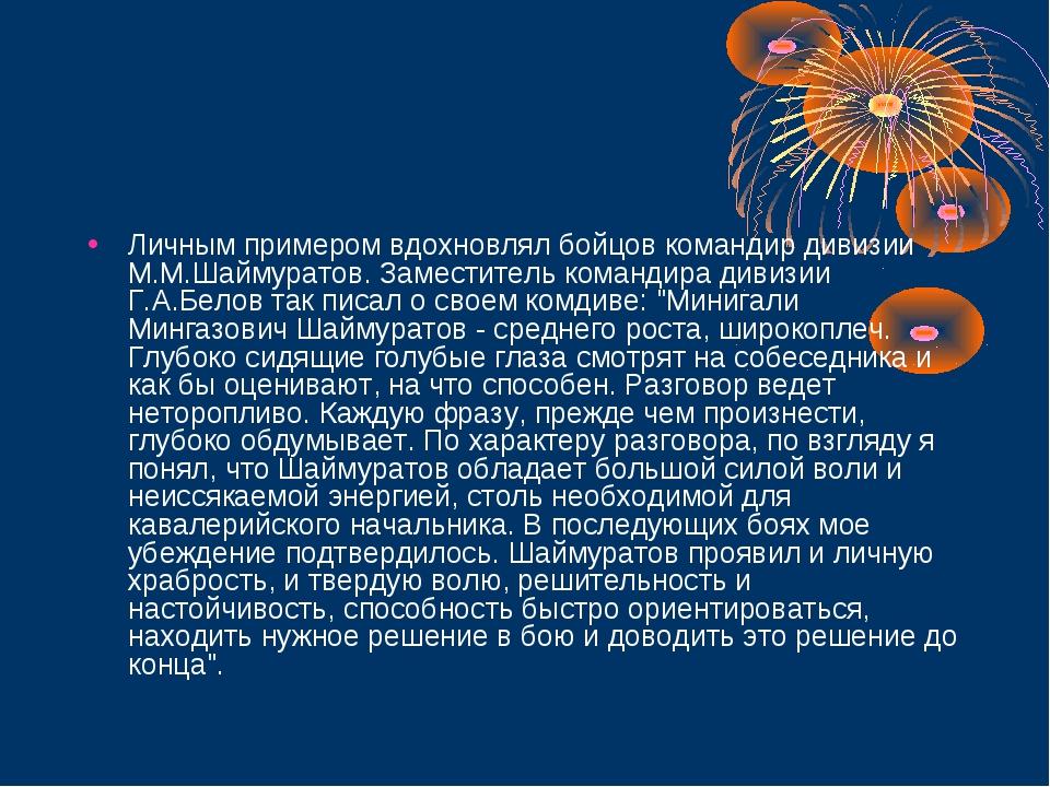 Личным примером вдохновлял бойцов командир дивизии М.М.Шаймуратов. Заместител...