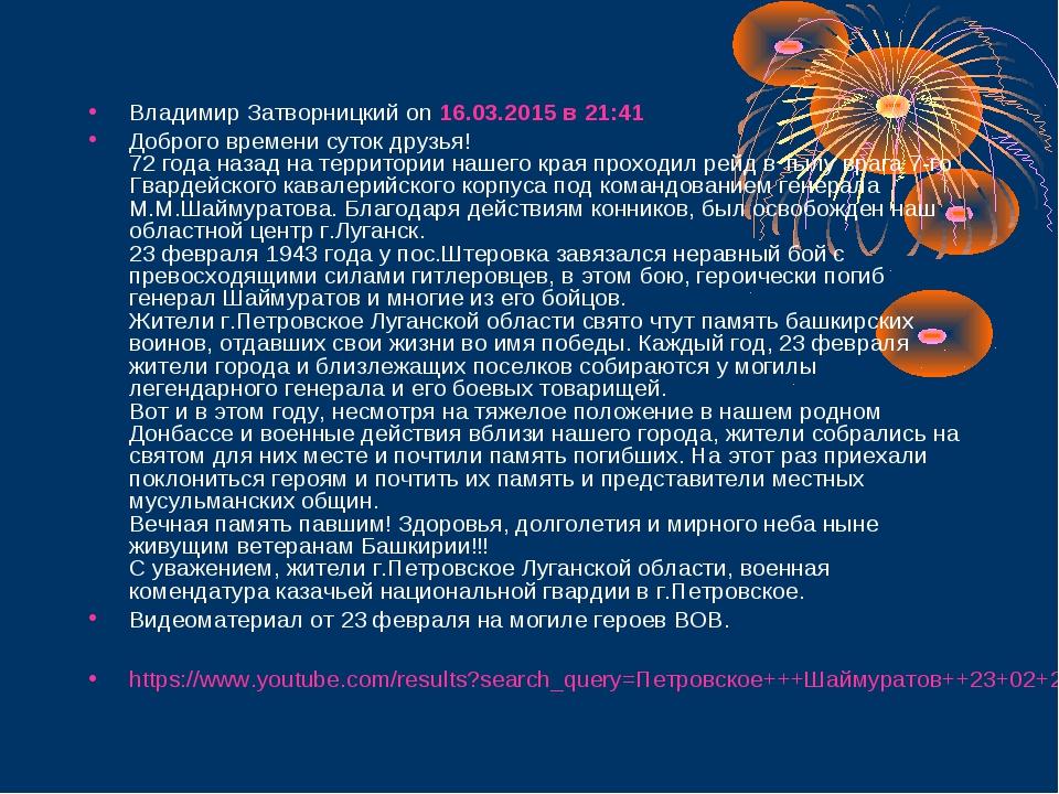 Владимир Затворницкий on16.03.2015 в 21:41 Доброго времени суток друзья! 72...