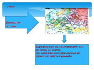 Картамен жұмыс Картадан тапқан мемлекеттердің осы соғыстағы өздерінің мақсат