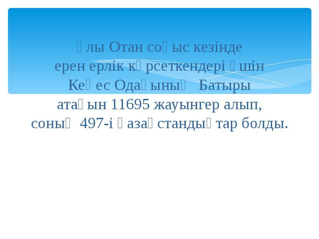 Ұлы Отан соғыс кезінде ерен ерлік көрсеткендері үшін Кеңес Одағының Батыры ат...