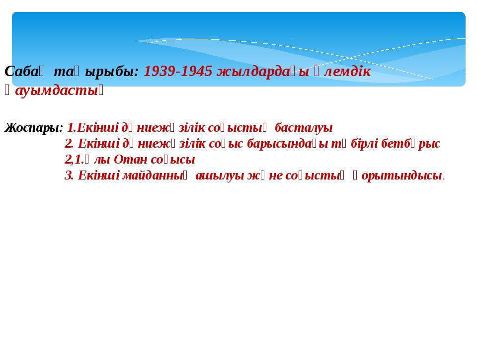 Сабақ тақырыбы: 1939-1945 жылдардағы әлемдік қауымдастық Жоспары: 1.Екінші дү...